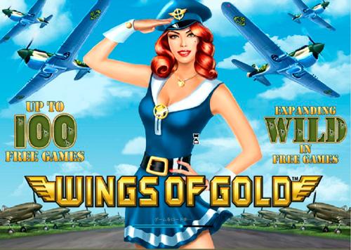 ウィングス・オブ・ゴールド2