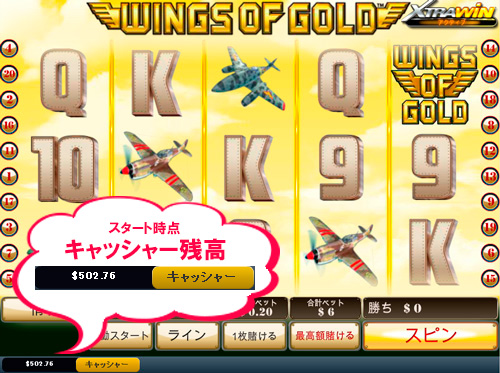 ウィングス・オブ・ゴールド3