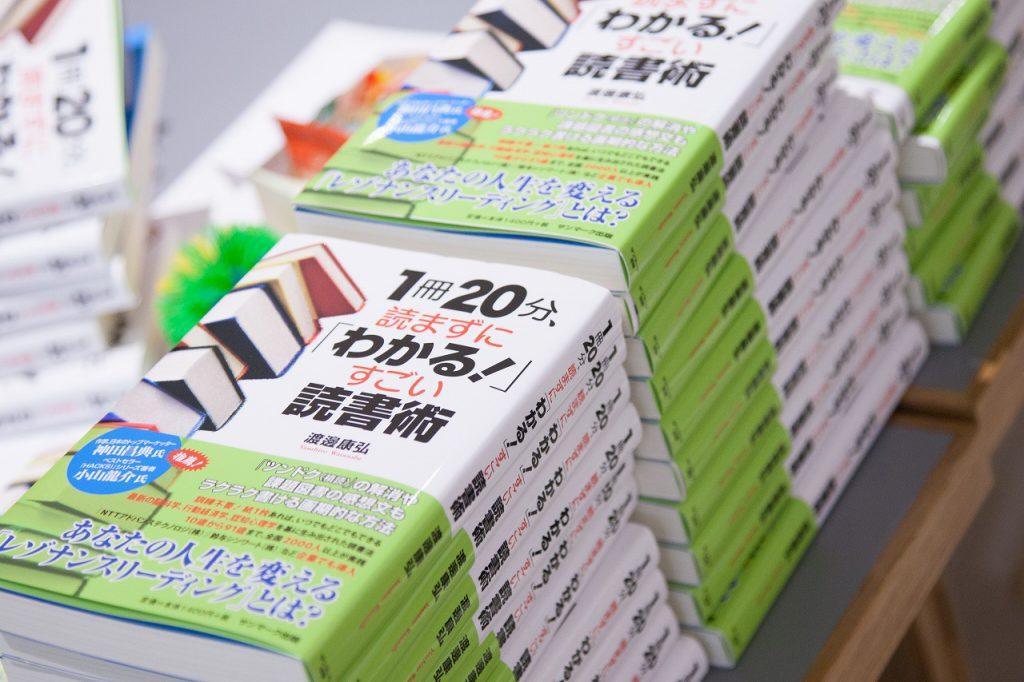 20160601やすさん読書会WINWIN5DMARKⅡ021-LR1
