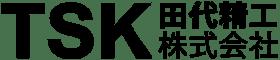 田代精工株式会社ロゴ