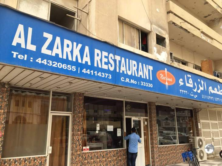 My regular breakfast restaurant in Doha, the Al Zarka restaurant is a typical Indian eatery, selling cheap, tasty dishes to the army of guest workers.