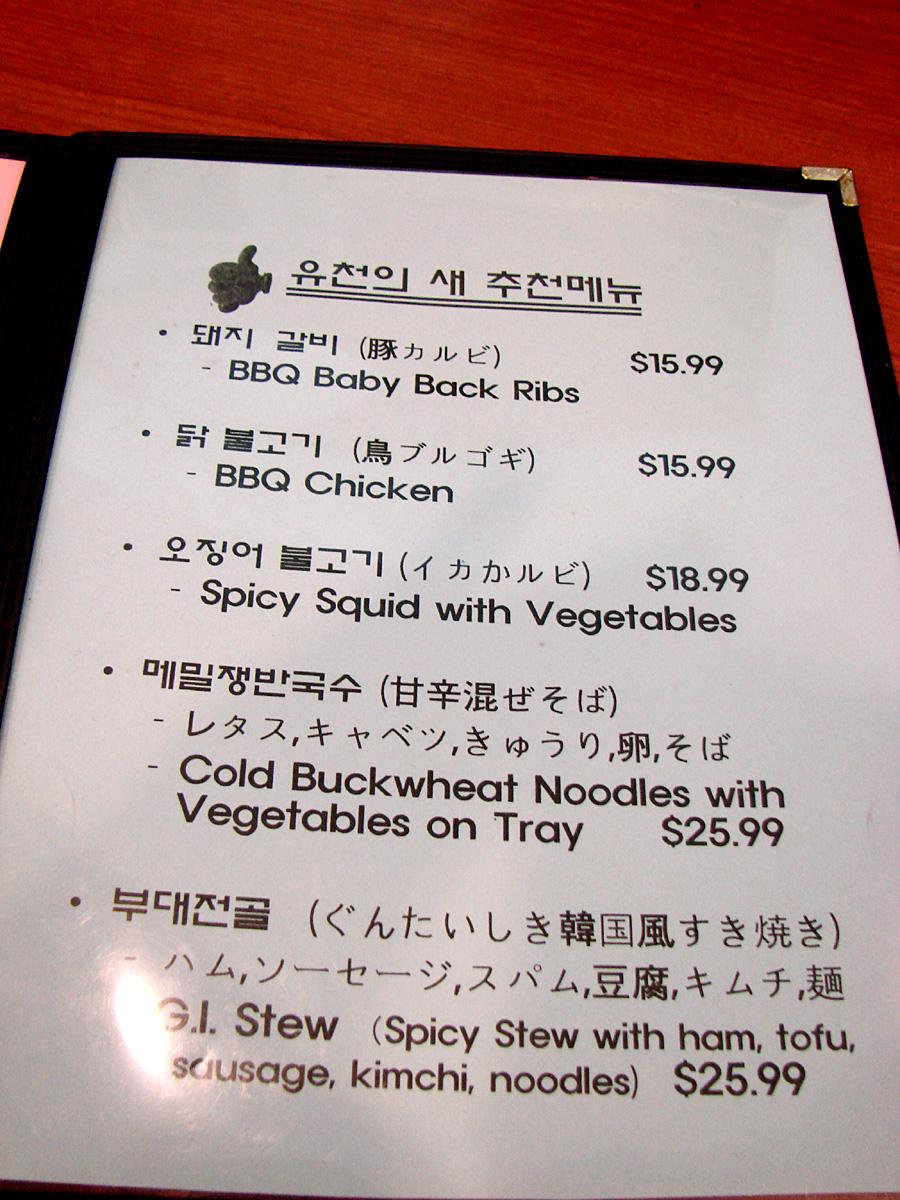 Kaka\'ako Eats: Yuchun Korean Restaurant – Tasty Island