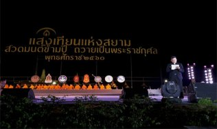 Candlelight-of-Siam-at-Sanam-Luang-3-500x300