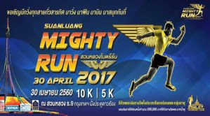 Suanluang Mighty Run 2017 @ Suanluang Rama IX Park