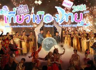 Thailand Tourism Festival 2018 opens to great fanfare