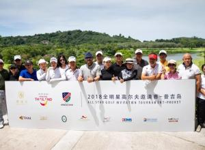 "Chinese stars tee off at ""Amazing Thailand All Star Golf Invitation Tournament"" in Phuket"