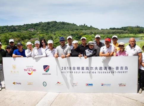 "Chinese stars tee off at ""Amazing Thailand All Star Golf Invitation Tournament"" in Phuket"