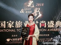 Thailand awarded The Best Destination for FIT at 2018 National Tourism Fashion Awards