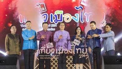 Thailand Tourism Festival 2019 takes place until this Sunday