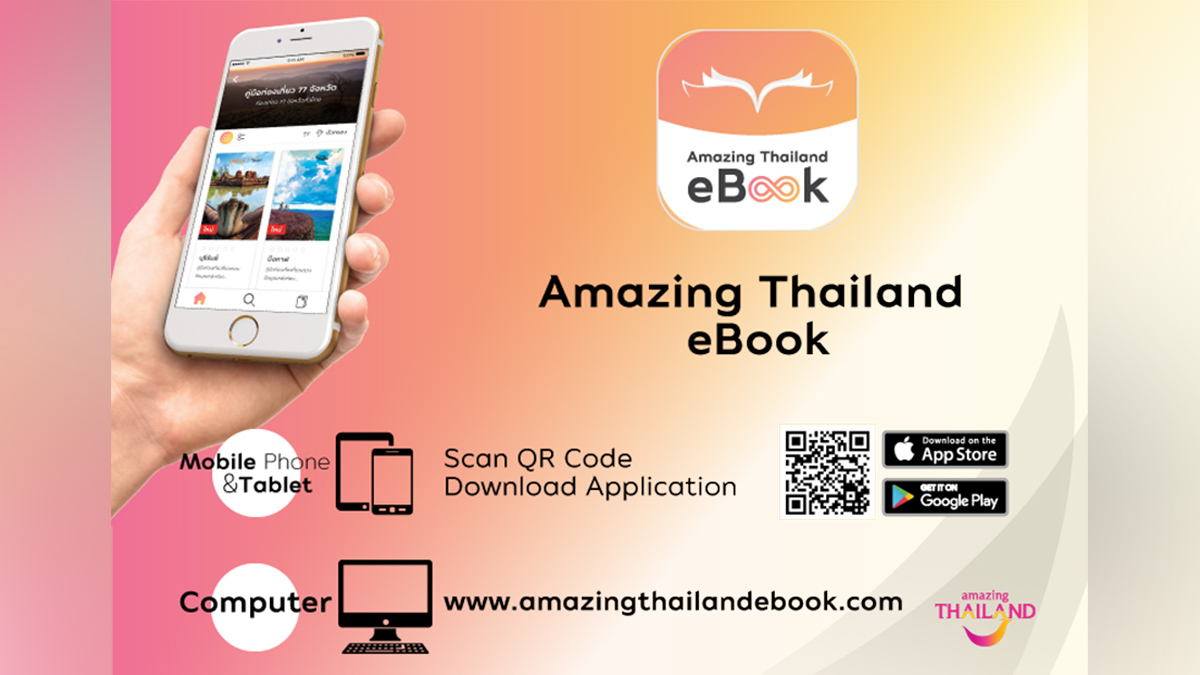 """TAT launches first """"Amazing Thailand eBook"""" of all destinations, special interest activities and maps nationwide"""