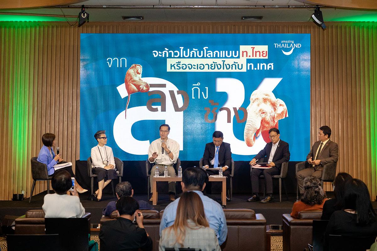 "TAT organises forum to enhance ""Elephant Care Tourism"""