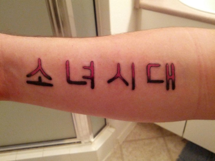 Tattoos And Meanings Korean Symbols