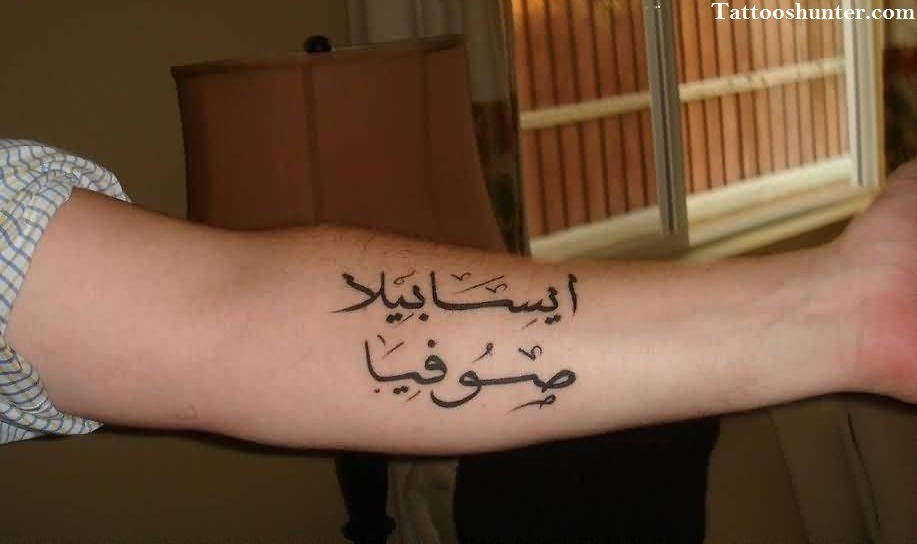 Arabic Tattoos For Men With Meaning