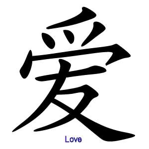 Love Tattoo Symbol