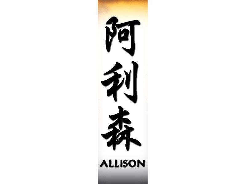 Allison Escrito Con Letras Chinas Tatuajes 123