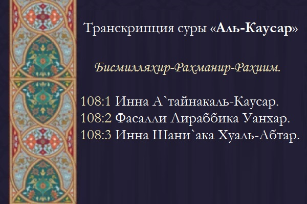 108 Sura Kuran El-Kausar: Transkripsiyon