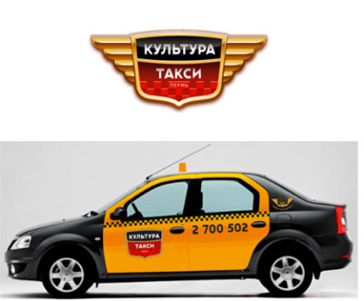 культура такси пермь