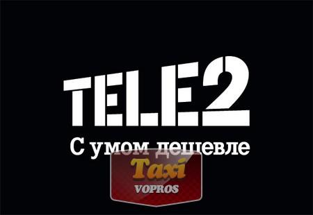 теле2 такси