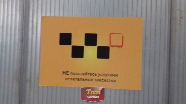 Нелегальное такси  Москва