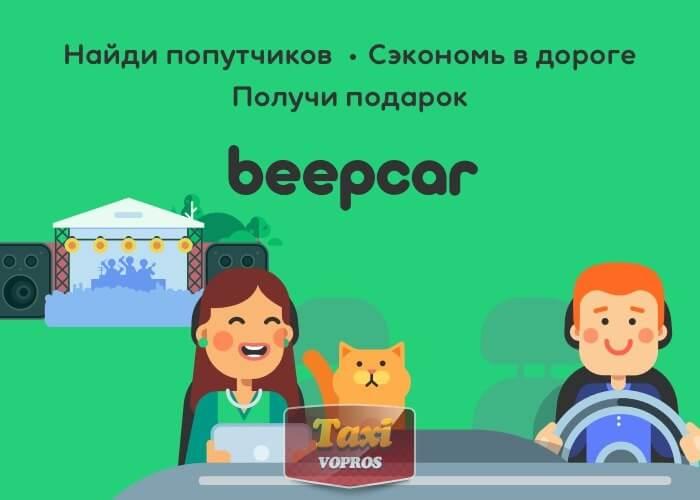 BeepCar это не такси