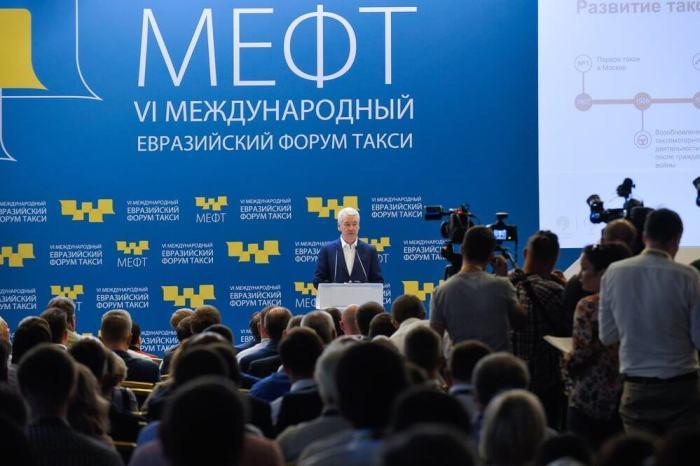 Международный евразийский форум такси