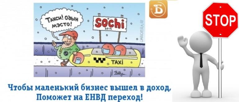 отмена ЕНВД такси