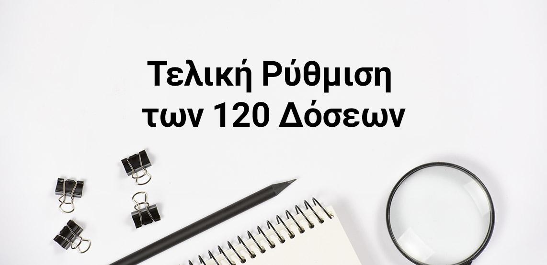 120 ΔΟΣΕΙΣ ΡΥΘΜΙΣΕΙΣ