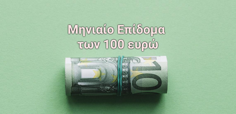 ΜΗΝΙΑΙΟ ΕΠΙΔΟΜΑ 100 ΕΥΡΩ