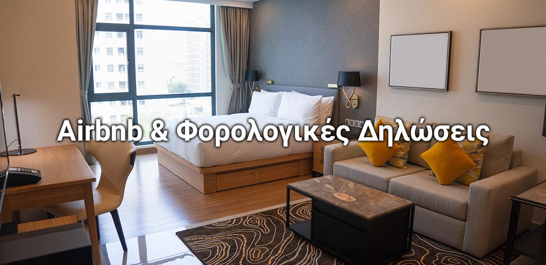 airbnb φορολογικη δηλωση