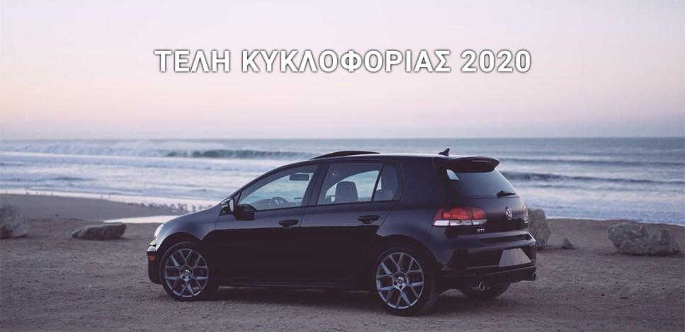 ΤΕΛΗ ΚΥΚΛΟΦΟΡΙΑΣ 2020