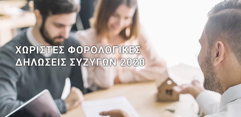 ΧΩΡΙΣΤΕΣ ΦΟΡΟΛΟΓΙΚΕΣ ΔΗΛΩΣΕΙΣ ΣΥΖΥΓΟΙ 2020