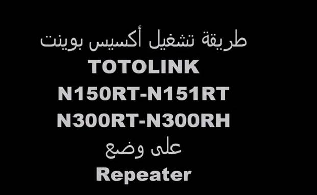 شرح عمل اعدادات ربيتر TOTO LINK توتو لينك 1