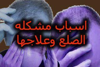 اسباب مشكله الصلع وعلاجها