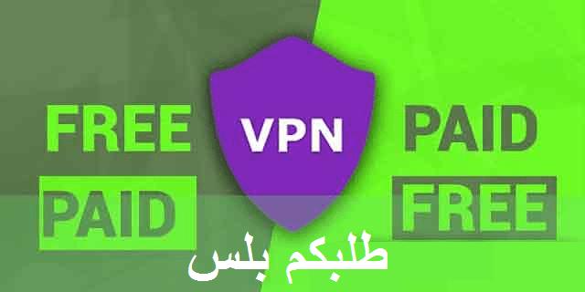 برنامج vpn للكمبيوتر مع التفعيل