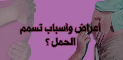 اسباب تسمم الحمل واعراضه