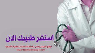 استشر طبيبك