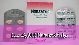 دواء Nanazoxid (نانازوكسيد) الآثار الجانبية، دواعي الاستعمال، الجرعة، موانع الاستخدام