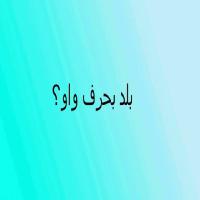 اسم بلاد بحرف الواو