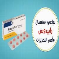 دواء رابيدوس