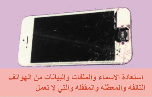 استرجاع ملفاتك الشخصية من هاتفك الاندرويد بعد تحطمه