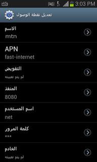 تفعيل 3G ام تي ان