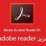 تنزيل adobe reader