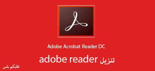 تنزيل برنامج adobe reader