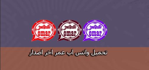 تنزيل واتساب عمر الوردي اخر اصدار
