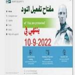 مفاتيح eset internet security 2021