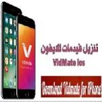 تحميل تطبيق vidmate للايفون