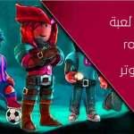 تحميل لعبة Roblox للكمبيوتر مجانا من ميديا فاير