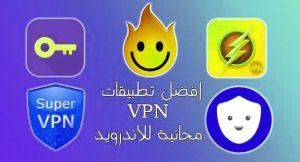 أفضل برنامج VPN للاندرويد 2021 مجاني