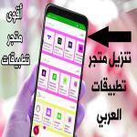 تحميل متجر التطبيقات العربي للاندرويد