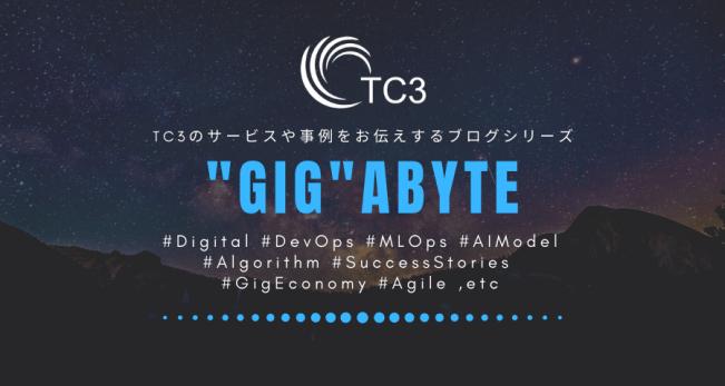 """GIG""ABYTEロゴ"